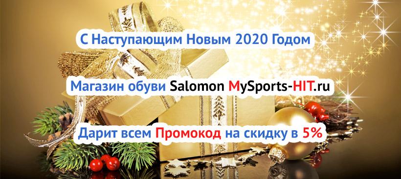 Скидка за подписку от mysports-hit.ru